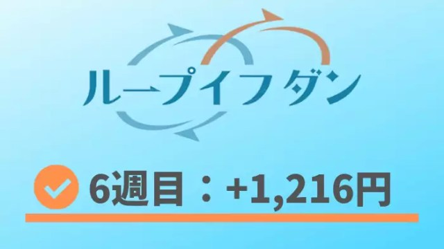 loopifdone_result - ループイフダン6週目の運用実績は+1,216円【FX自動売買】