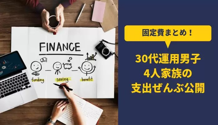 setsuyaku - 【毎月の固定費】30代運用男子4人家族の支出ぜんぶ公開【節約の第一歩】