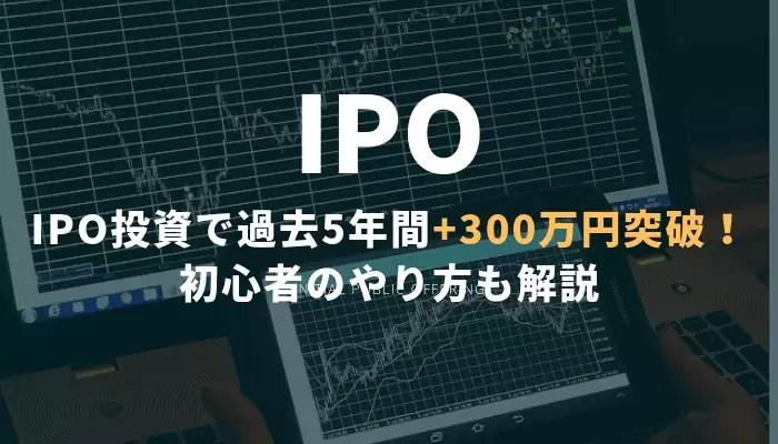 ipo, ipo_knowhow - 【当選結果】IPO投資で過去5年間+300万円突破!初心者のやり方も解説【ブログで実績公開】