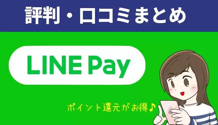 smaphopay - LINEPayの評判・口コミまとめ!キャンペーンがお得【請求書払いもOK】