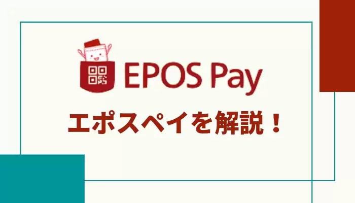 smaphopay - EPOS Pay(エポスPay)とは?エポスカードが必須のスマホ決済!