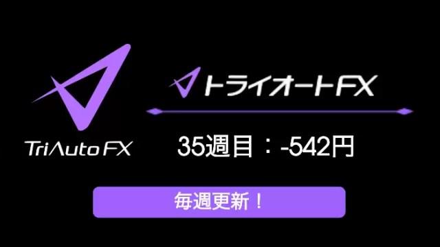 triautofxresult - 【トライオートFX】35週目:運用実績は-542円のマイナススワップ!