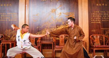 旅遊 中國河南少林寺 沒看到十八銅人與方丈
