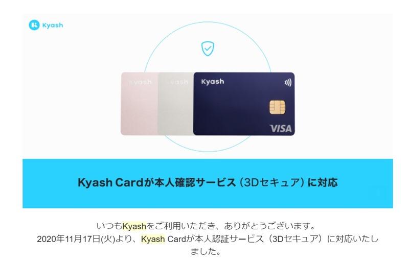 kyash3D①