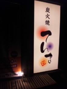 密教僧侶ヒーラー正仙「法名」-111015_210603.jpg