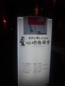 密教僧侶ヒーラー正仙「法名」-111217_175408.jpg