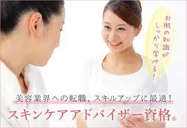 日本酒コンシェルジュ資格を取得する方法