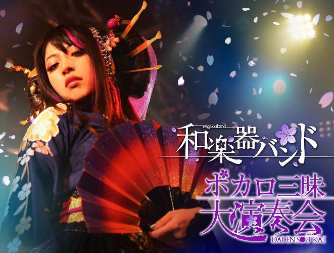 Poster do filme VOCALO Zanmai Dai Ensou Kai
