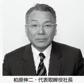 会社探訪/株式会社カシワバラ・コーポレーション