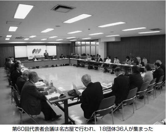 「マンション再生基本法」を提言/全管連代表者会議