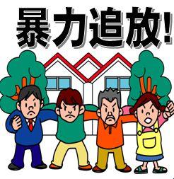 「福岡県暴力団排除条例」を施行