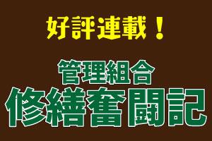 File Data. 13 埼玉・狭山市/新狭山ハイツ団地管理組合法人