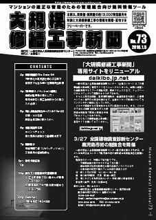 大規模修繕工事新聞1月号(No.73)の電子ブック版を発行