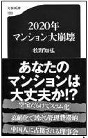 米山秀隆/著 文藝春秋/発行 文春新書1039・256ページ 2015年8月20日発売 ISBN978-4-16-661039-6