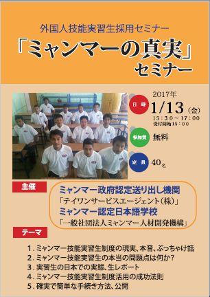 外国人技能実習生採用セミナー 『ミャンマーの真実』1/13
