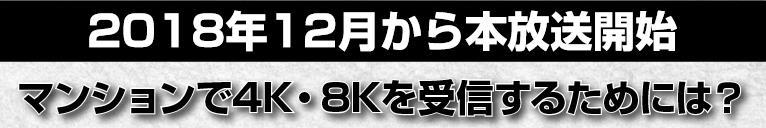 マンションで4K・8Kを受信するためには?