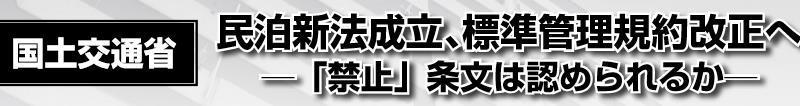 国土交通省/民泊新法成立、標準管理規約改正へ