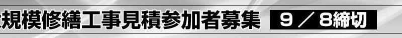 大規模修繕工事見積参加者募集 9 / 8締切