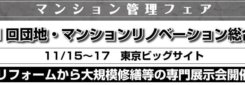 マンション管理フェア/東京ビッグサイト