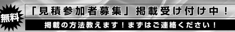 「見積参加者募集」掲載受け付け中!