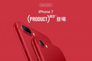 赤いiPhone登場