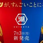 コイケヤの新商品のスゴーンがすごーい