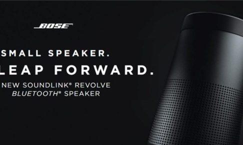 boseのbluetoothスピーカーSoundLink Revolve Bluetooth® speaker