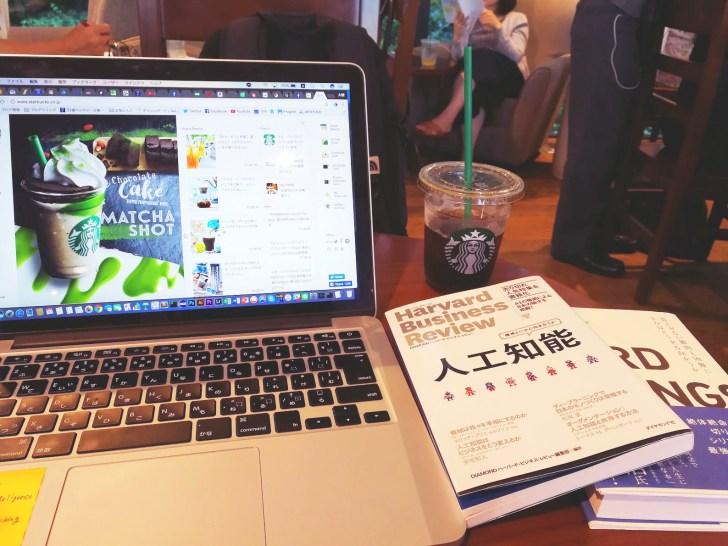スターバックスTSUTAYA大崎駅前店の2階で本を読む