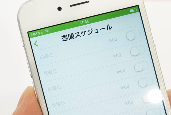 iRobot HOME アプリの便利機能