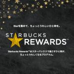 スタバ初のポイント制度Starbucks Rewardsを開始