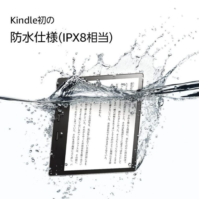 kindle-oasisはipx8対応の防水仕様