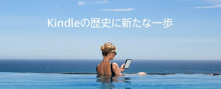 kindle-oasisは防水に対応で歴史に新たな一歩を踏み出した