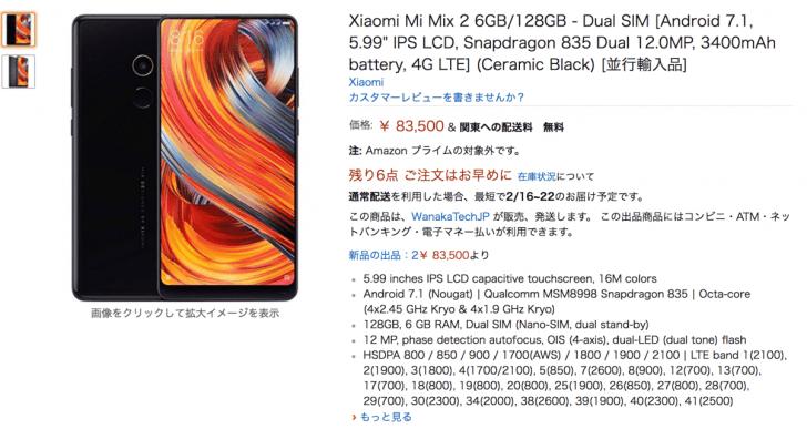 xiaomi_mi_mix2のアマゾンでの価格