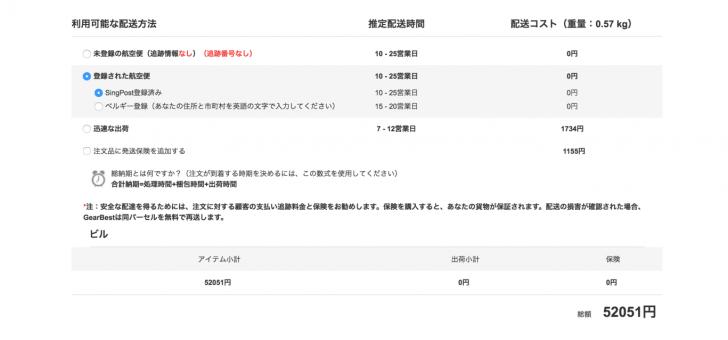 中国のガジェットec通販gearbestの日本への送料一覧