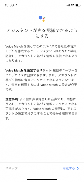 google_home_mini_chalkをgoogle_homeアプリでvoice_matchをセットアップ