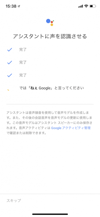 google_home_mini_chalkをgoogle_homeアプリでvoice_matchで「ねえ、google」をセットアップ