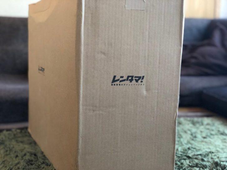 家電レンタルのレンタマでレイコップRP100jをレンタルした時の箱