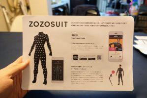 zozosuitのzozotownアプリでの計測方法