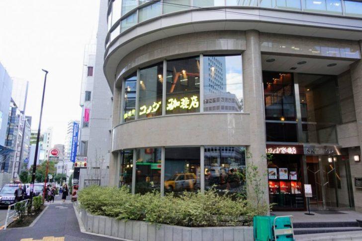 コメダ珈琲渋谷宮益坂上店の外観