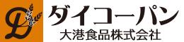 ダイコーパン 大港食品株式会社