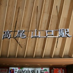 [東京登山] 高尾山へアタック?!着の身着のまま登山してみた(東京都八王子市高尾山)
