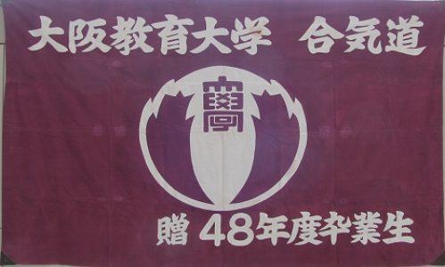 大阪教育大学体育会合氣道部
