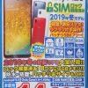 SIMフリー版Galaxy A20未使用品が税込14,800円で販売中