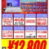 PCコンフル中部・大阪各店でLet's note NX3が12,800円!【今週末限定】