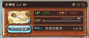 goshinjou2
