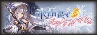 イベント「水晶宮でミックスパイを」開始!  ( ;∀;) イイハナシダッタナー