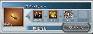 lightbullet1