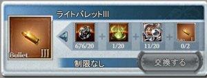 lightbullet3