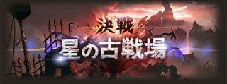 【グラブル】 古戦場開幕 !