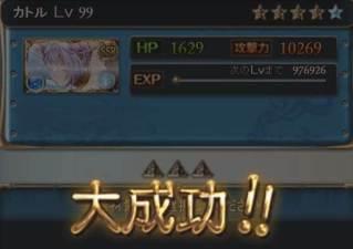【グラブル】 戦貨ガチャを使ってカトルのレベル上げ レベル100が見えてきた・・・